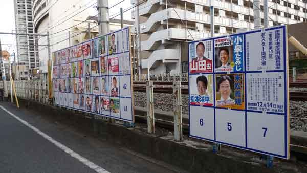 衆院選のポスター掲示板