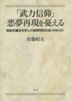 「武力信仰」表紙