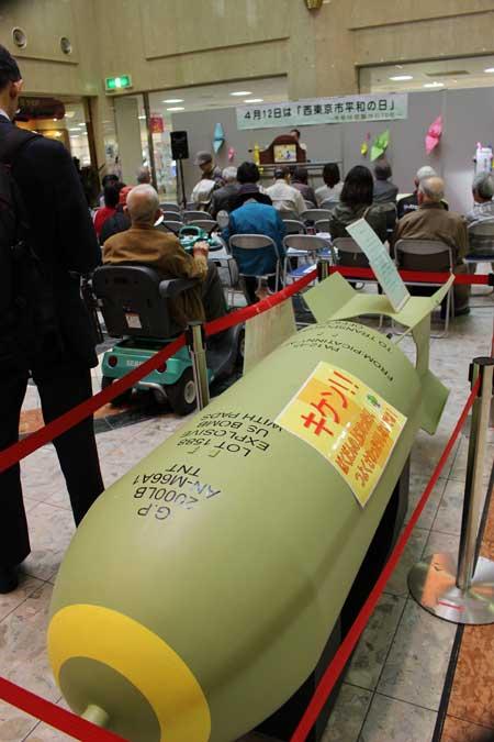 1トン爆弾の模型