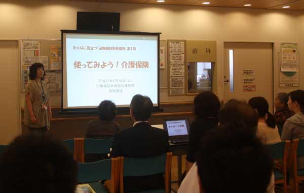 田無病院市民講座