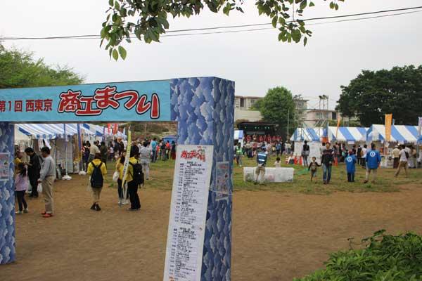 会場の文理台公園が賑わった。