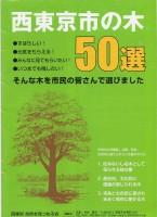 (3)西東京市の木50選