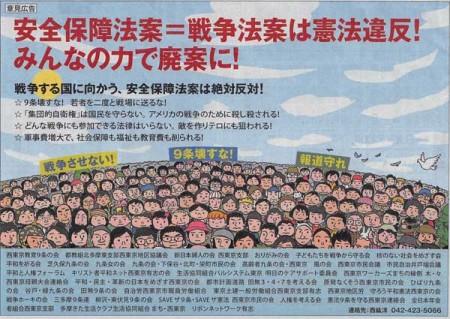 安保法案意見広告02