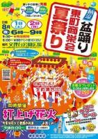 東商会夏祭2015_01