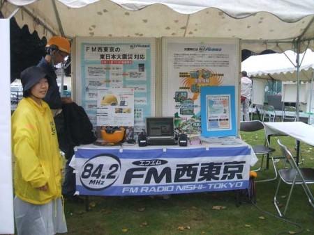 FM西東京のブース