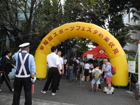 早稲田スポーツフェスタ