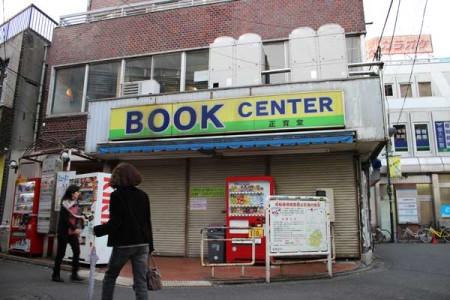 ひばりヶ丘駅北口の正育堂書店