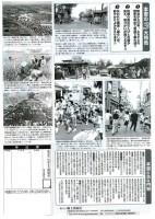わがまち西東京1-2