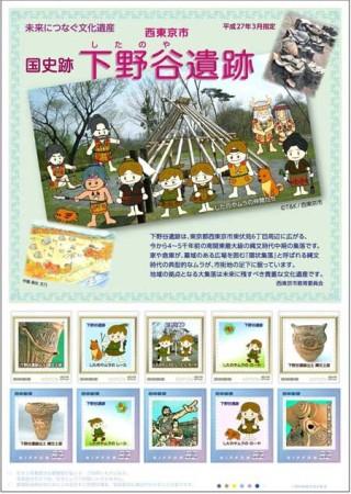 下野谷遺跡記念切手シート