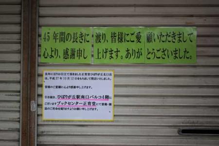 表のシャッターに張り出された閉店のお知らせ