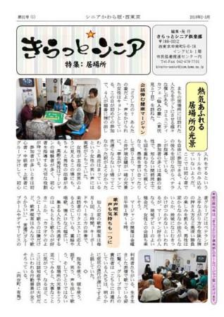「きらっと☆シニア」紙(クリックで拡大)