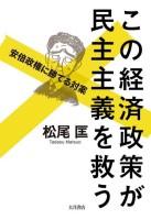 この経済政策_松尾400