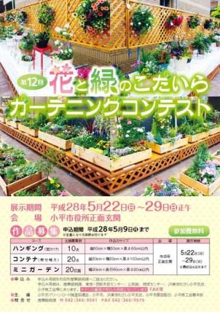 kodasira_gardening_1