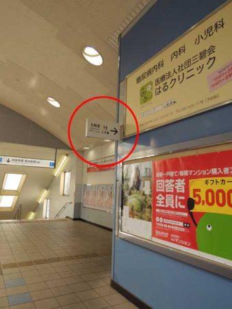 田無駅トイレサイン1_450
