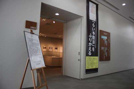 企画展示室の入口(国立ハンセン病資料館)