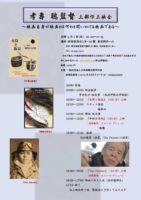 上映会チラシ(表)