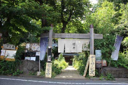 「和のいえ櫻井 にわとくら」の正面入口