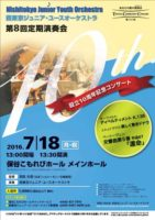 20160718-flyer1