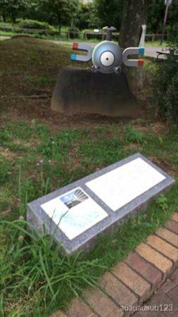原子核研究所跡石碑付近にいる「コイル」