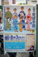 ひばり祭のポスター