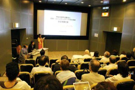 日本・ミャンマーメディア文化協会の設立披露会(墨田リバーサイトホール・ミニシアター)