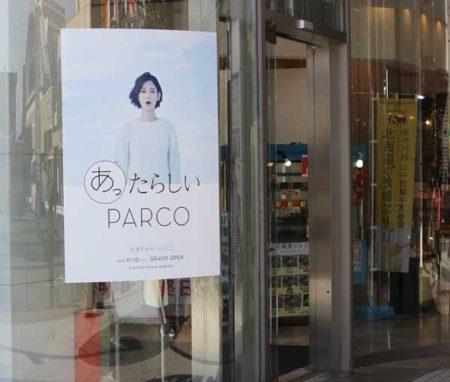 12店グランド・オープンのパルコらしいポスター(同店前)