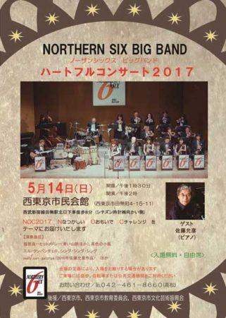 ハートフルコンサート2017 @ 西東京市民会館
