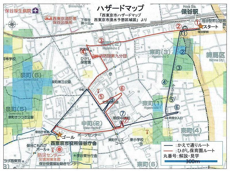 市 ハザード マップ 西 東京