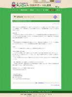 小平市環境家計簿