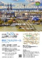 西東京フィルハーモニーオーケストラ第25回定期演奏会(創立20周年記念演奏会) @ 保谷こもれびホール メインホール