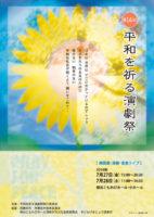 第14回 平和を祈る演劇祭 @ 保谷こもれびホール・小ホール