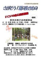 さがそう!夏の生きものたち いこいの森公園探検隊 @ 西東京いこいの森公園パークセンター集合