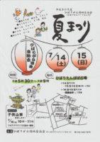 夏まつり (ひばりが丘団地自治会主催) @ ひばり たんぽぽ広場