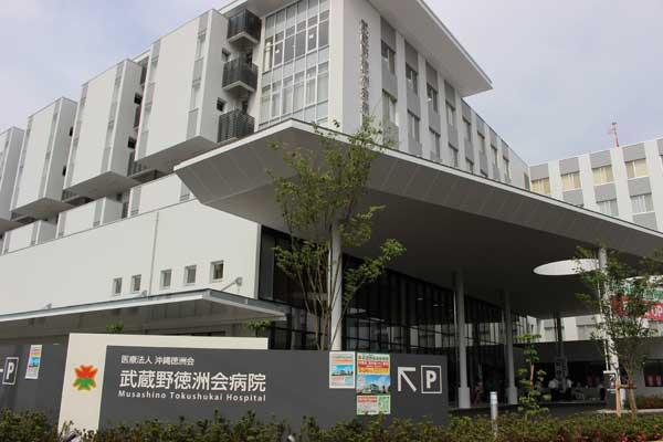武蔵野徳州会病院