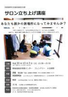 サロン立ち上げ講座-あなたも誰かの居場所になってみませんか? @ 西東京市障害者総合支援センターフレンドリー