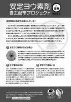 安定ヨウ素剤自主配布プロジェクト配布会 @ 西東京市民会館 4 階 多目的室・梅