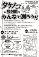 タケノコの放射能をみんなで測ろう @ にしとうきょう市民放射能測定所あるびれお