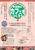 中学校にカフェをつくろう!2 西東京こども放課後カフェ @ 田無駅南口・正育堂2階ホール