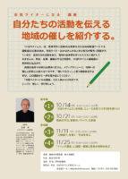 市民ライター講座 @ 西東京市民会館第4会議室