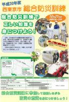 西東京市総合防災訓練 @ 西東京いこいの森公園、谷戸小学校、ひばりが丘図書館など