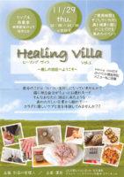 Healing Villa~癒やしの別荘へようこそ~ @ リップル西東京