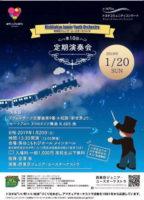 西東京ジュニア・ユースオーケストラ第10回定期演奏会 @ 保谷こもれびホール