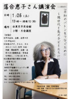 落合恵子さん講演会「平和のバトンをつなぐために 幾世代も先の子どもたちに」 @ 西東京市民会館 3階・大会議室