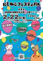 にしねこフェスティバル @ エコプラザ西東京