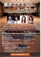 藤井ファミリーコンサート-西東京市民会館閉館イベント @ 西東京市民会館