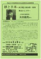 講演会「核と日本~東京電力福島第一原発事故から8年~」 @ 田無公民館 視聴覚室(3階)