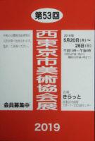 第53回西東京市美術協会展 @ きらっと