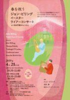 春を祝う ジョン・ビリング イースターライアーコンサート @ 自由学園みらいかん