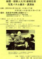 韓国人元BC級戦犯者の展示・講演会 @ 田無公民館ロビー