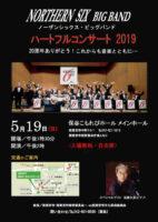 ノーザンシックス・ビッグバンド ハートフルコンサート2019 @ 保谷こもれびホール